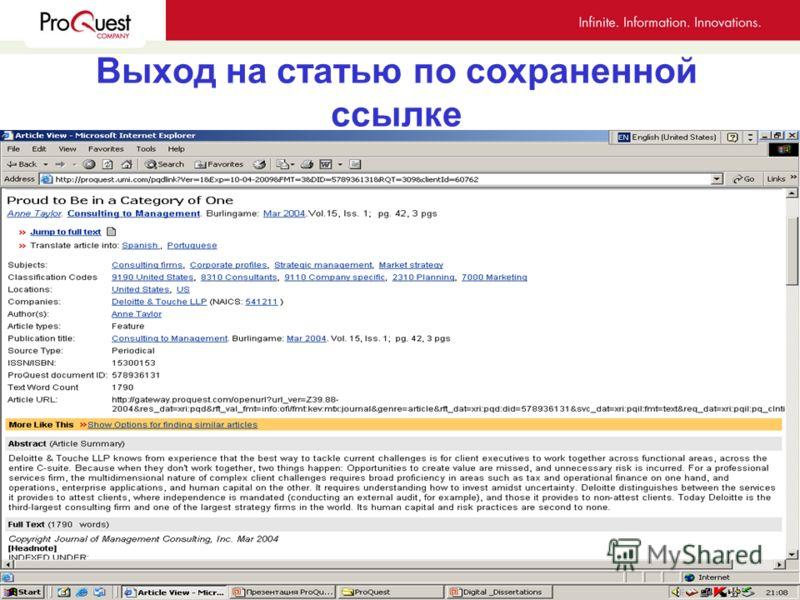 Постоянные ссылки в ProQuest Ссылки можно сохранять как www-старницы