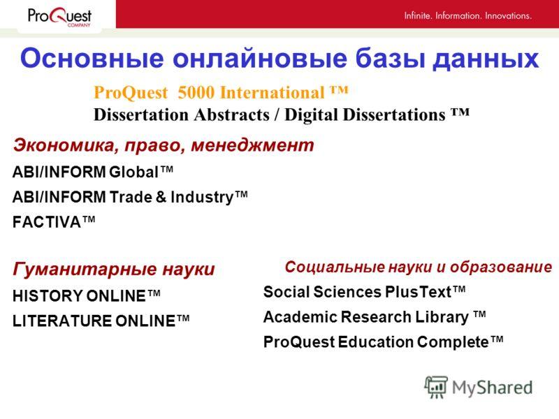 Предметные области Социальные и экономические науки –антропология, банковское дело, бизнес, бухгалтерский учет и анализ хозяйственной деятельности, военное дело, гендерные исследования, государственное управление, международные отношения, маркетинг,