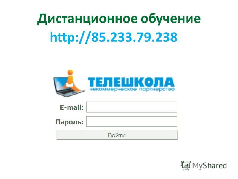 Дистанционное обучение http://85.233.79.238