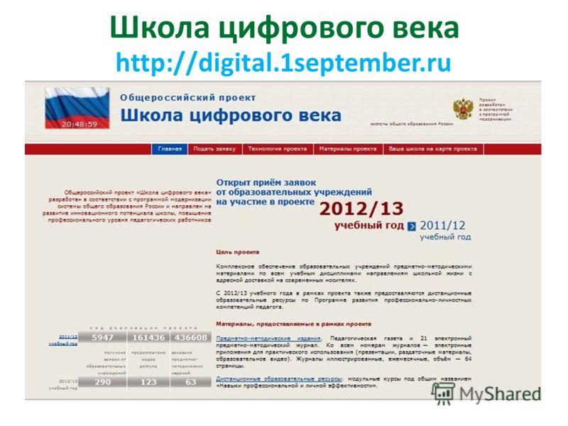 Школа цифрового века http://digital.1september.ru