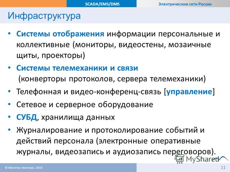 Электрические сети России SCADA/EMS/DMS Инфраструктура Системы отображения информации персональные и коллективные (мониторы, видеостены, мозаичные щиты, проекторы) Системы телемеханики и связи (конверторы протоколов, сервера телемеханики) Телефонная
