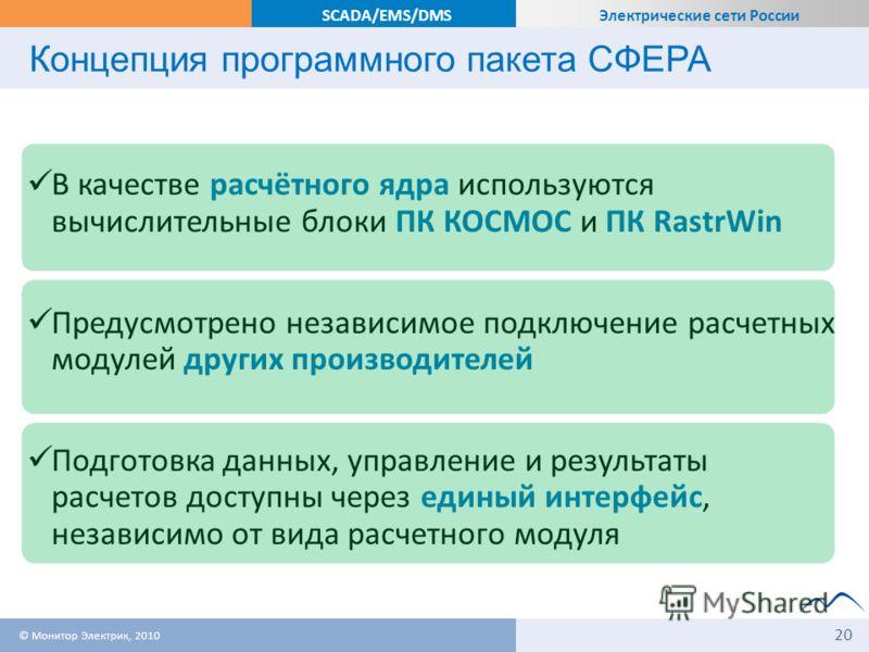 Электрические сети России SCADA/EMS/DMS Концепция программного пакета СФЕРА В качестве расчётного ядра используются вычислительные блоки ПК КОСМОС и ПК RastrWin Предусмотрено независимое подключение расчетных модулей других производителей Подготовка