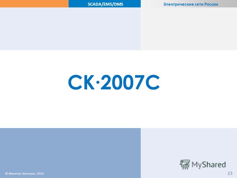 Электрические сети России SCADA/EMS/DMS © Монитор Электрик, 2010 23 СК2007С