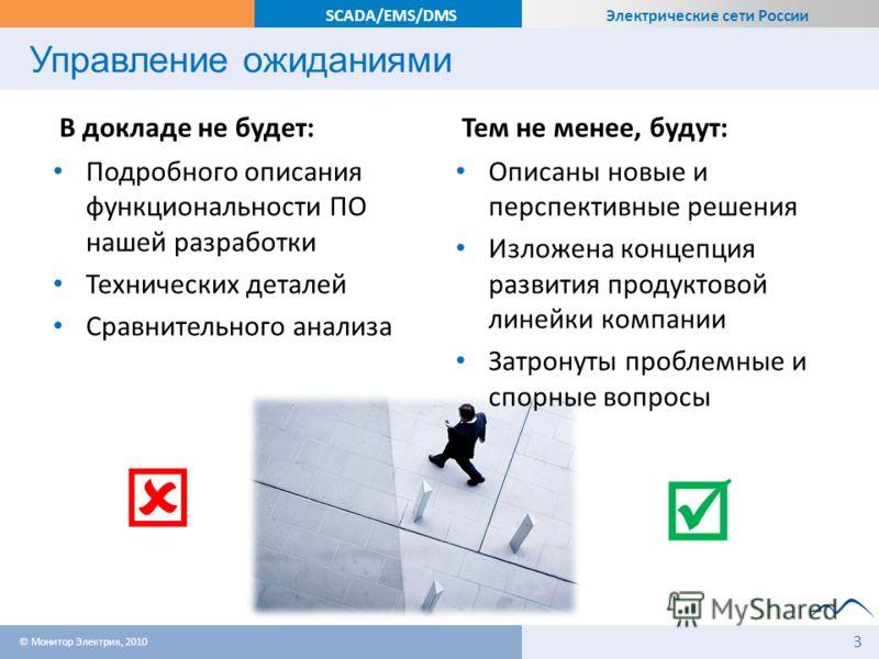 Электрические сети России SCADA/EMS/DMS Управление ожиданиями В докладе не будет: Подробного описания функциональности ПО нашей разработки Технических деталей Сравнительного анализа Тем не менее, будут: Описаны новые и перспективные решения Изложена