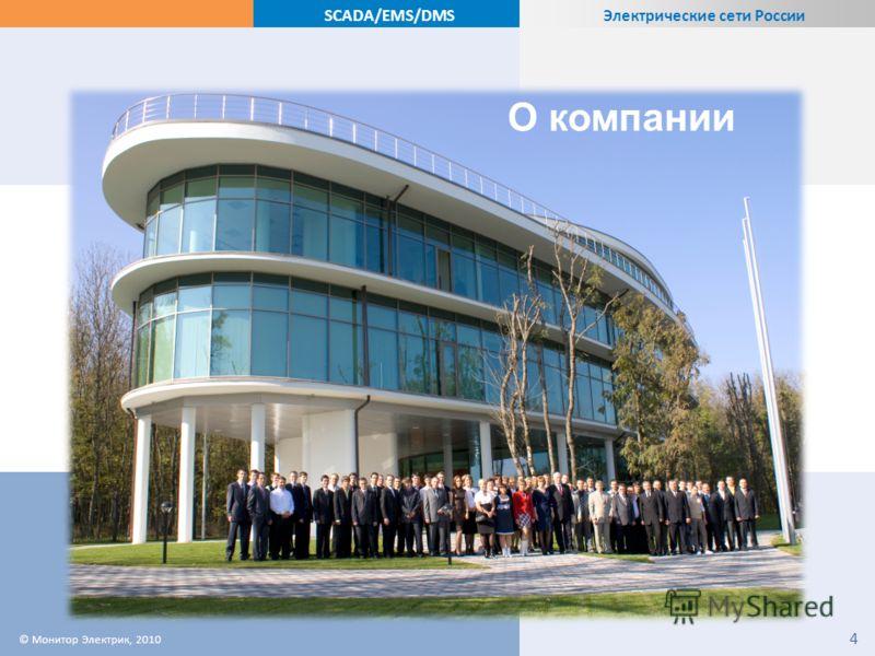 Электрические сети России SCADA/EMS/DMS © Монитор Электрик, 2010 4 О компании