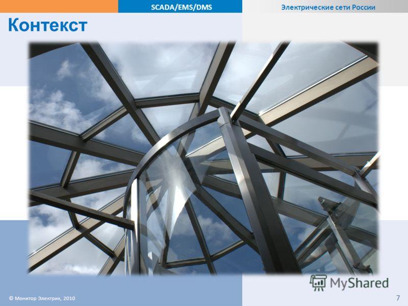 Электрические сети России SCADA/EMS/DMS © Монитор Электрик, 2010 7 Контекст