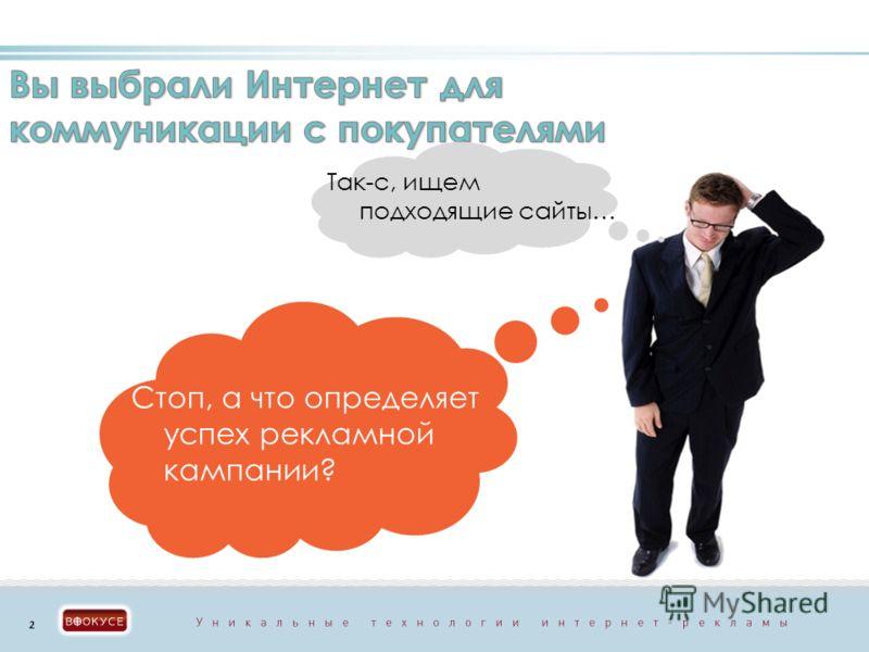 2 Так-с, ищем подходящие сайты… Стоп, а что определяет успех рекламной кампании?