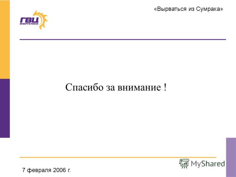 «Вырваться из Сумрака» 7 февраля 2006 г. Спасибо за внимание !