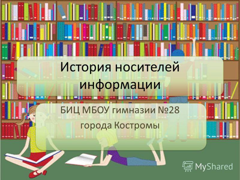 История носителей информации БИЦ МБОУ гимназии 28 города Костромы