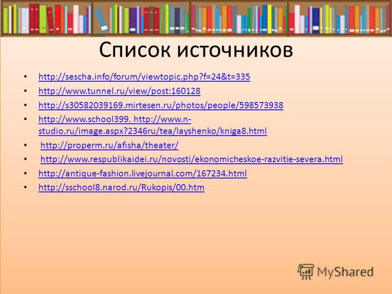 Список источников http://sescha.info/forum/viewtopic.php?f=24&t=335 http://www.tunnel.ru/view/post:160128 http://s30582039169.mirtesen.ru/photos/people/598573938 http://www.school399. http://www.n- studio.ru/image.aspx?2346ru/tea/layshenko/kniga8.htm