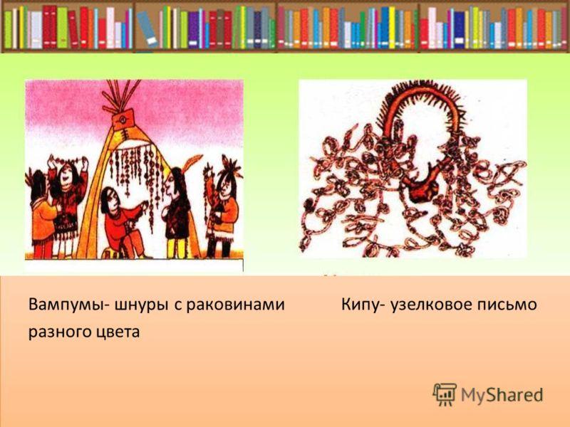Вампумы- шнуры с раковинами Кипу- узелковое письмо разного цвета