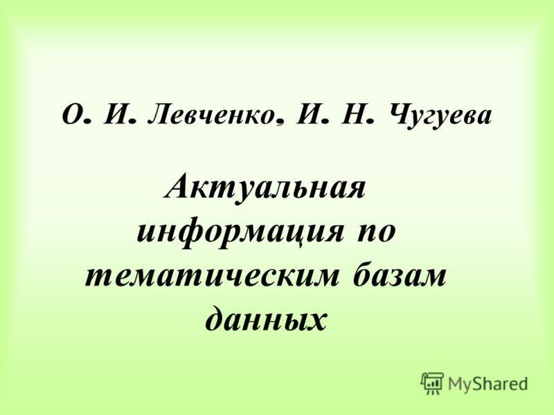 О. И. Левченко, И. Н. Чугуева Актуальная информация по тематическим базам данных