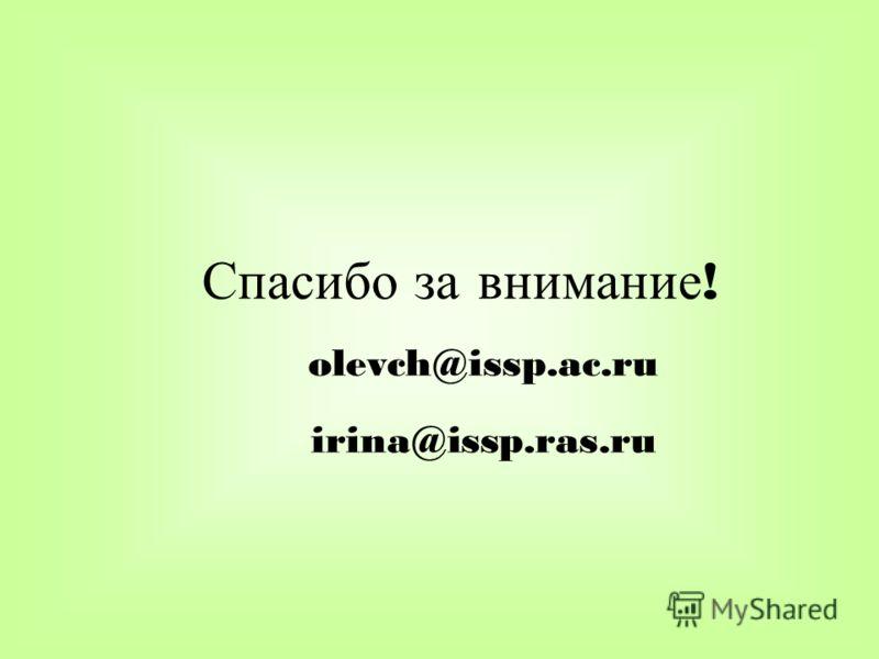 Спасибо за внимание ! olevch@issp.ac.ru irina@issp.ras.ru