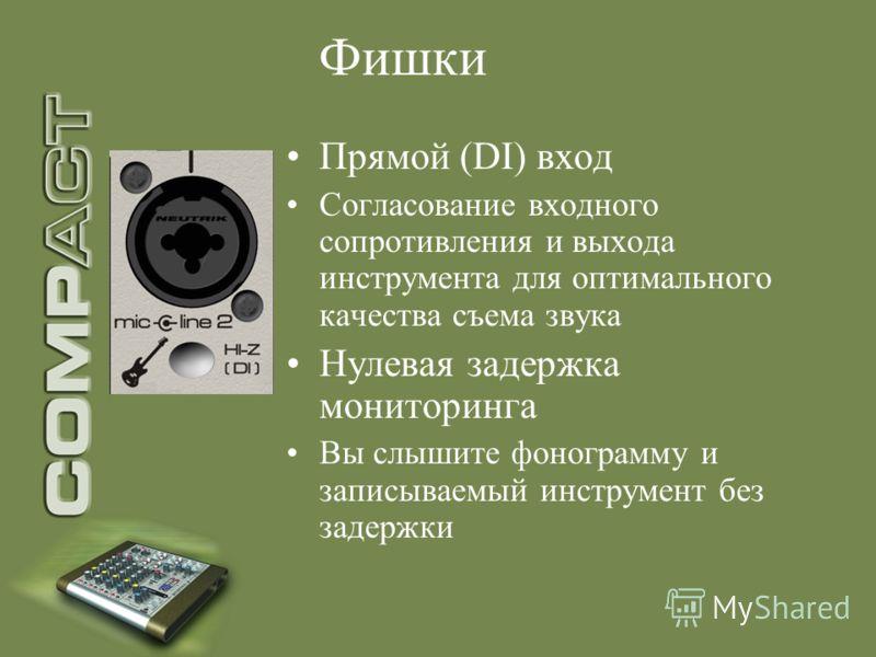 Фишки Прямой (DI) вход Согласование входного сопротивления и выхода инструмента для оптимального качества съема звука Нулевая задержка мониторинга Вы слышите фонограмму и записываемый инструмент без задержки