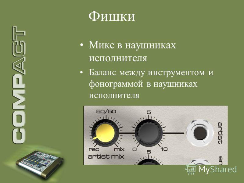 Фишки Микс в наушниках исполнителя Баланс между инструментом и фонограммой в наушниках исполнителя