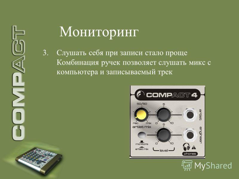 Мониторинг 3.Слушать себя при записи стало проще Комбинация ручек позволяет слушать микс с компьютера и записываемый трек