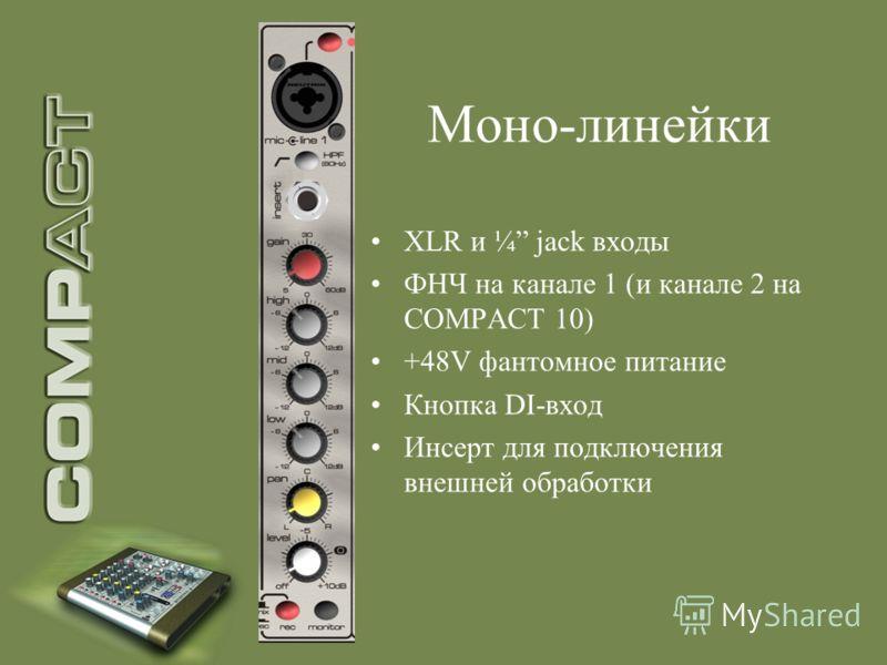 Моно-линейки XLR и ¼ jack входы ФНЧ на канале 1 (и канале 2 на COMPACT 10) +48V фантомное питание Кнопка DI-вход Инсерт для подключения внешней обработки
