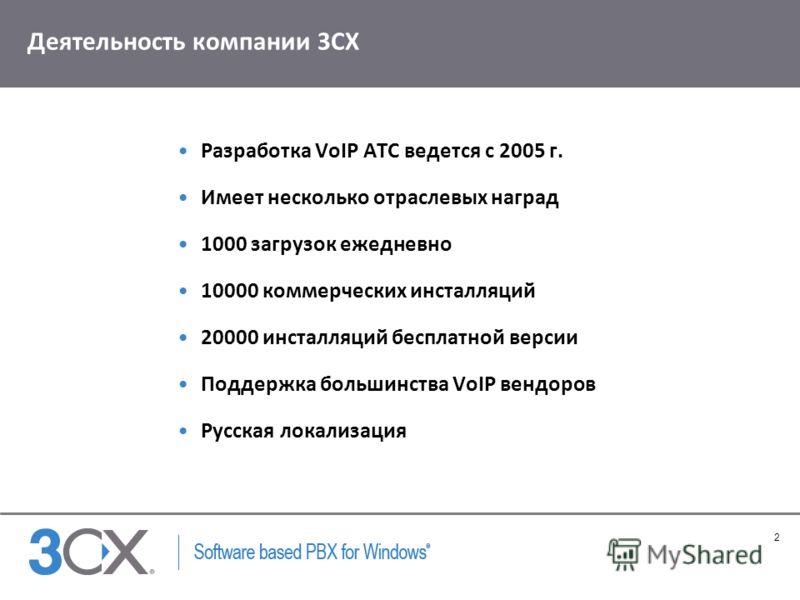 2 Copyright © 2005 ACNielsen a VNU company Деятельность компании 3CX Разработка VoIP АТС ведется с 2005 г. Имеет несколько отраслевых наград 1000 загрузок ежедневно 10000 коммерческих инсталляций 20000 инсталляций бесплатной версии Поддержка большинс