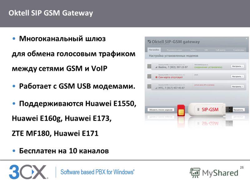 26 Copyright © 2005 ACNielsen a VNU company Oktell SIP GSM Gateway Многоканальный шлюз для обмена голосовым трафиком между сетями GSM и VoIP Работает с GSM USB модемами. Поддерживаются Huawei E1550, Huawei E160g, Huawei E173, ZTE MF180, Huawei E171 Б