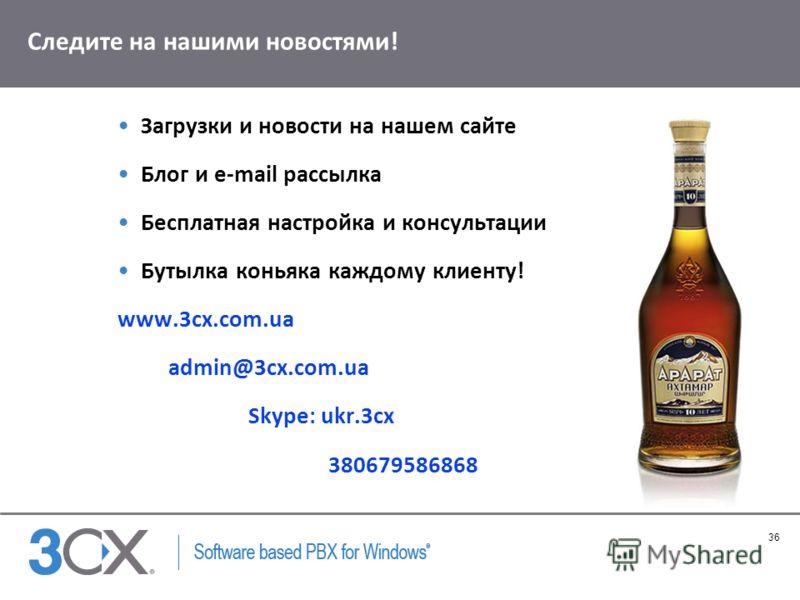 36 Copyright © 2005 ACNielsen a VNU company Следите на нашими новостями! Загрузки и новости на нашем сайте Блог и e-mail рассылка Бесплатная настройка и консультации Бутылка коньяка каждому клиенту! www.3cx.com.ua admin@3cx.com.ua Skype: ukr.3cx 3806