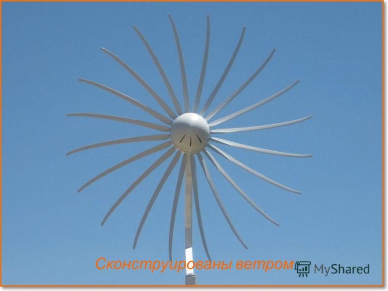 Сконструированы ветром