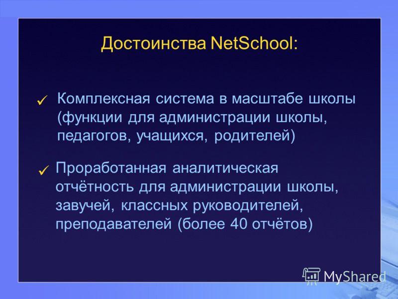Комплексная система в масштабе школы (функции для администрации школы, педагогов, учащихся, родителей) Проработанная аналитическая отчётность для администрации школы, завучей, классных руководителей, преподавателей (более 40 отчётов) Достоинства NetS