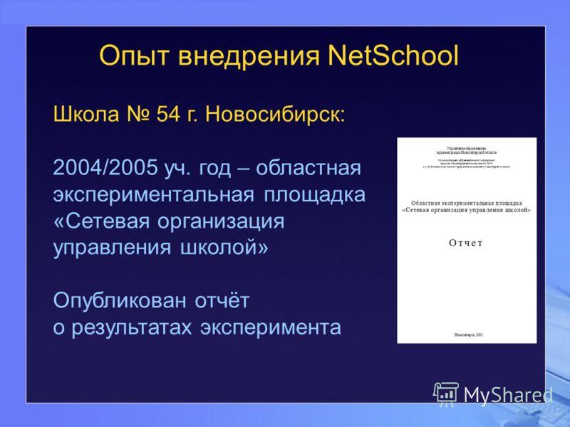 Школа 54 г. Новосибирск: 2004/2005 уч. год – областная экспериментальная площадка «Сетевая организация управления школой» Опубликован отчёт о результатах эксперимента Опыт внедрения NetSchool