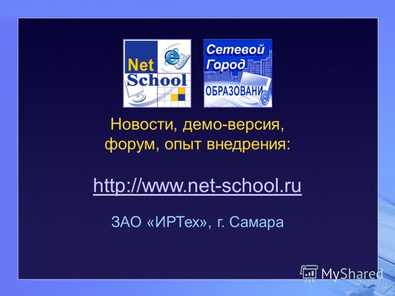 Новости, демо-версия, форум, опыт внедрения: http://www.net-school.ru ЗАО «ИРТех», г. Самара