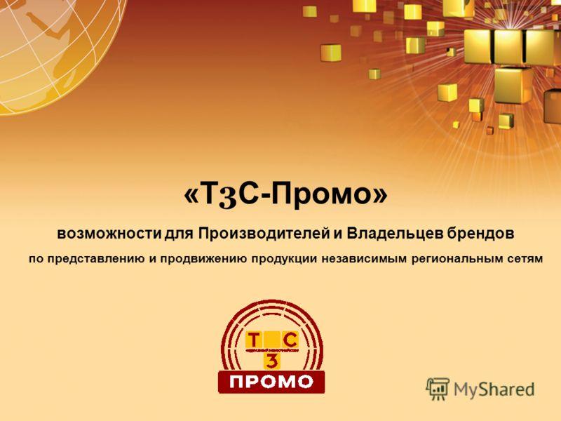 «Т 3 С-Промо» возможности для Производителей и Владельцев брендов по представлению и продвижению продукции независимым региональным сетям