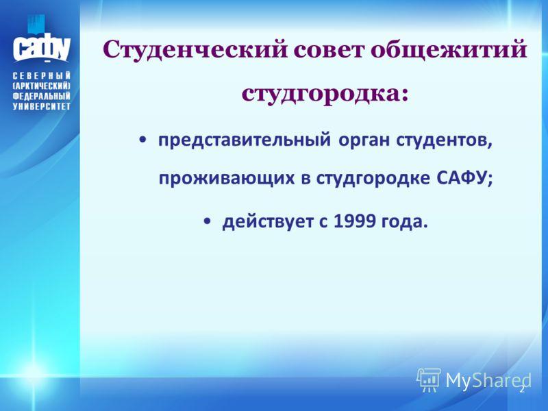 Студенческий совет общежитий студгородка: представительный орган студентов, проживающих в студгородке САФУ; действует с 1999 года. 2