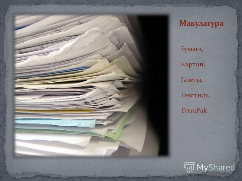 Бумага, Картон, Газеты, Текстиль, TetraPak