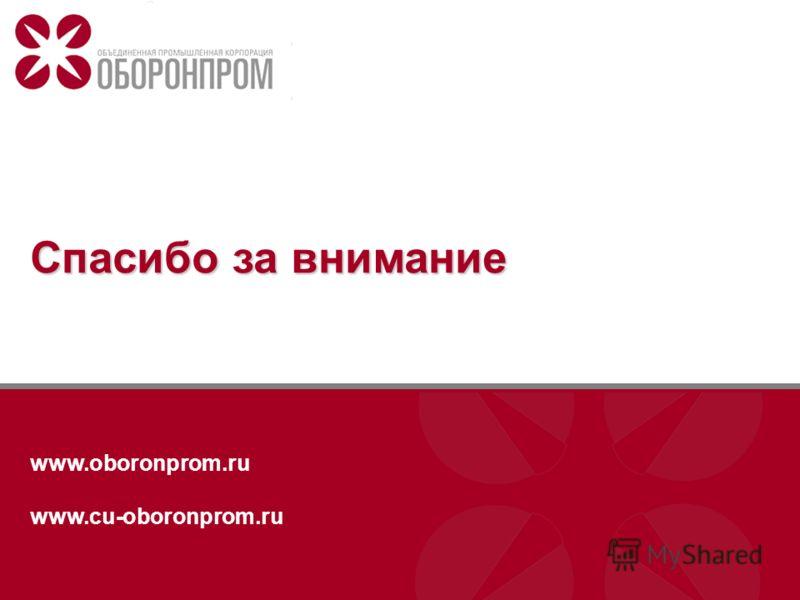 Спасибо за внимание www.oboronprom.ru www.cu-oboronprom.ru