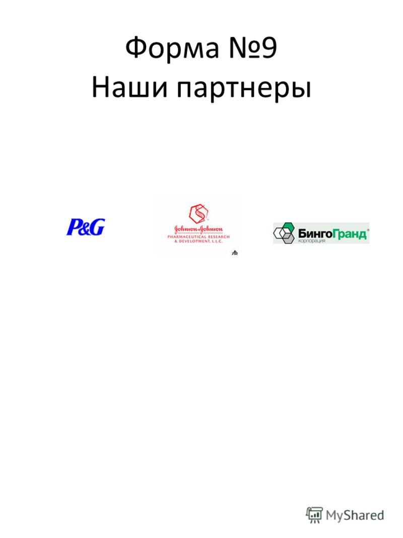 Форма 9 Наши партнеры