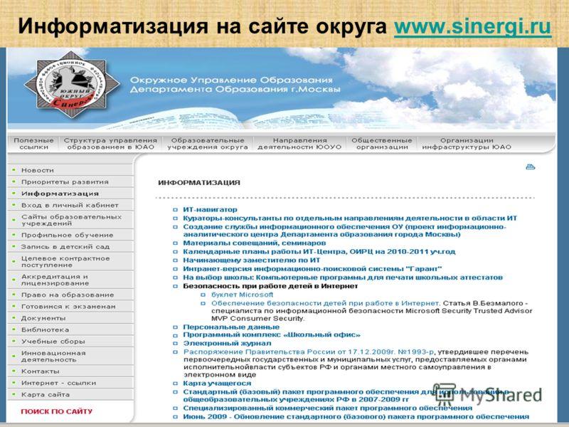 Информатизация на сайте округа www.sinergi.ruwww.sinergi.ru