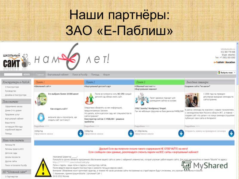Наши партнёры: ЗАО «Е-Паблиш»