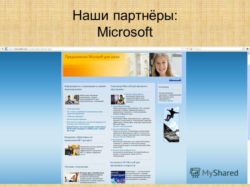Наши партнёры: Microsoft