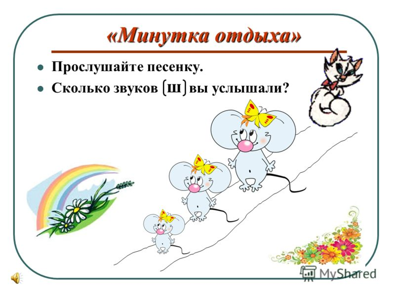 Сок п_ хучий из р _ ма__ки п_ ют в_ сёлые бука__ки. а о ш ь е ш Задание 1 Задание 1.