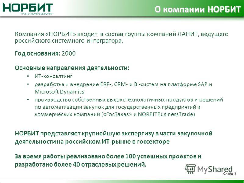 Слайд 3 О компании НОРБИТ Компания «НОРБИТ» входит в состав группы компаний ЛАНИТ, ведущего российского системного интегратора. Год основания: 2000 Основные направления деятельности: ИТ-консалтинг разработка и внедрение ERP-, CRM- и BI-систем на плат