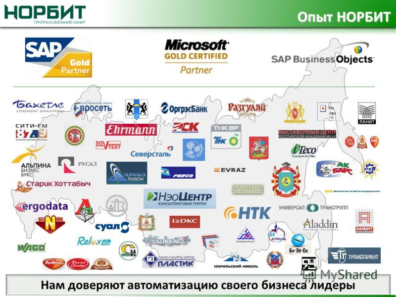 Слайд 4 Нам доверяют автоматизацию своего бизнеса лидеры Опыт НОРБИТ