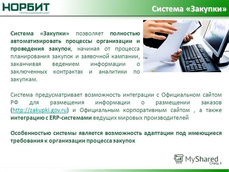 Слайд 6 Система «Закупки» Система предусматривает возможность интеграции с Официальном сайтом РФ для размещения информации о размещении заказов (http://zakupki.gov.ru) и Официальным корпоративным сайтом, а также интеграцию с ERP-системами ведущих мир