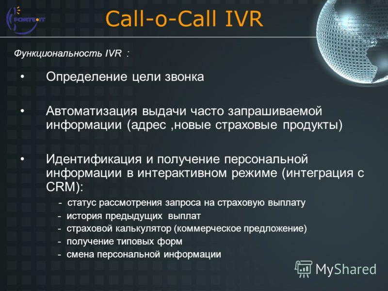 Определение цели звонка Автоматизация выдачи часто запрашиваемой информации (адрес,новые страховые продукты) Идентификация и получение персональной информации в интерактивном режиме (интеграция с CRM): - статус рассмотрения запроса на страховую выпла