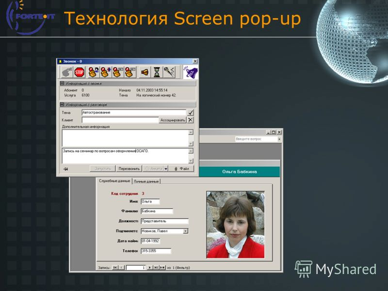 Технология Screen pop-up