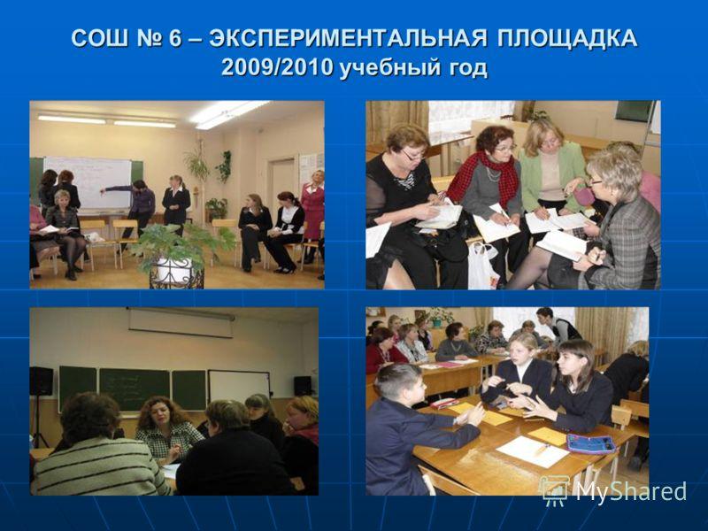 СОШ 6 – ЭКСПЕРИМЕНТАЛЬНАЯ ПЛОЩАДКА 2009/2010 учебный год