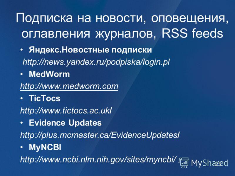 Современные интернет-приложения (2) посылка рукописей (в журналы и на конференции) проведение опросов и набор участников для исследований консультации по клиническим случаям/ телемедицина обучение виртуальные конференции экспертные системы профессион