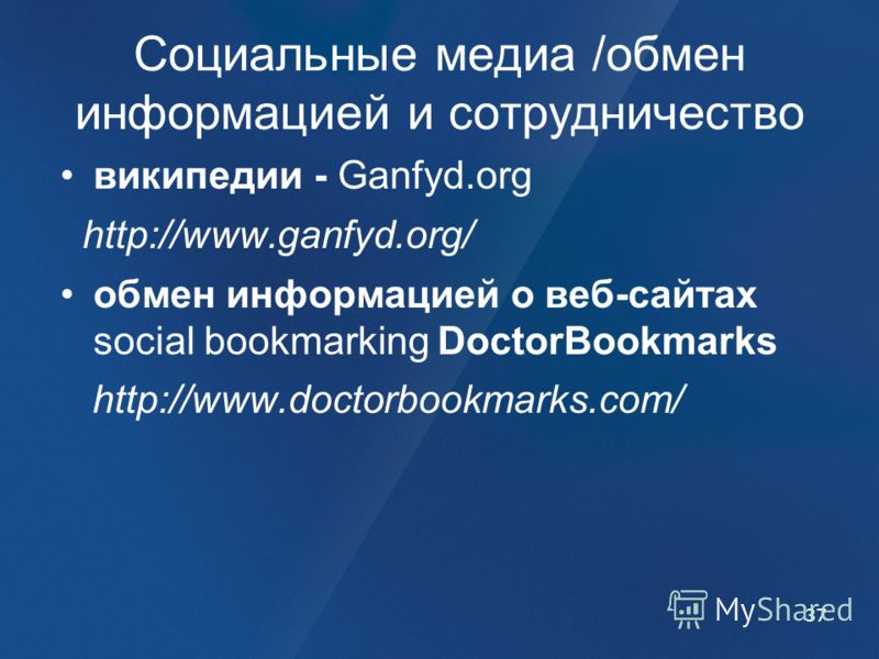 Обучение Медицинские квалификационные тесты http://www.medicine-test.ru/ Cochrane Journal Club http://www.cochranejournalclub.com/ Medscape Multimedia CME http://www.medscape.org/medscapetoday/multi media-cme Мединары АМСЗ http://www.eurasiahealth.or
