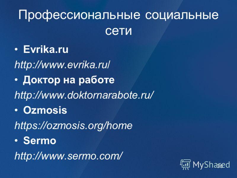 Социальные медиа /обмен информацией и сотрудничество википедии - Ganfyd.org http://www.ganfyd.org/ обмен информацией о веб-сайтах social bookmarking DoctorBookmarks http://www.doctorbookmarks.com/ 37