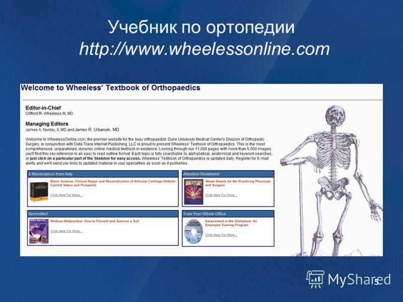 Монографии, учебники Antibiotic.ru Виртуальная библиотека http://www.antibiotic.ru/library.php FreeBooks4Doctors! 360 http://www.freebooks4doctors.com/ eMedicine http://emedicine.medscape.com/ актуализация поиск мультимедиа 4