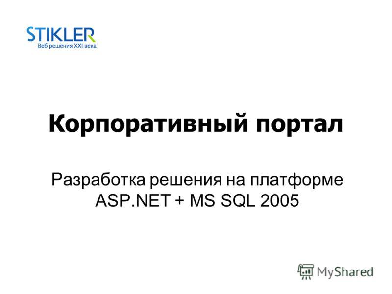 Корпоративный портал Разработка решения на платформе ASP.NET + MS SQL 2005