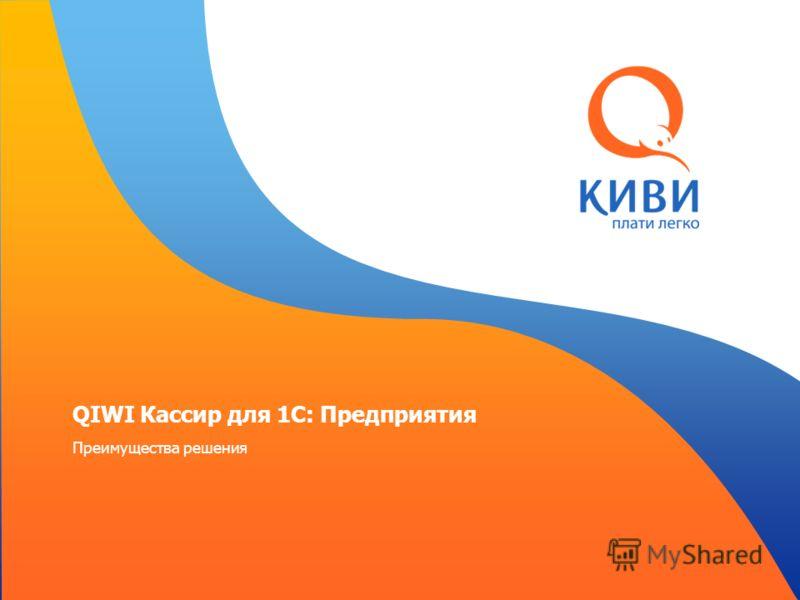 QIWI Кассир для 1С: Предприятия Преимущества решения