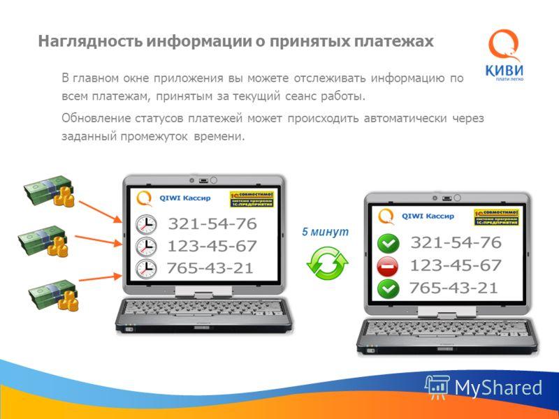 В главном окне приложения вы можете отслеживать информацию по всем платежам, принятым за текущий сеанс работы. Обновление статусов платежей может происходить автоматически через заданный промежуток времени. Наглядность информации о принятых платежах
